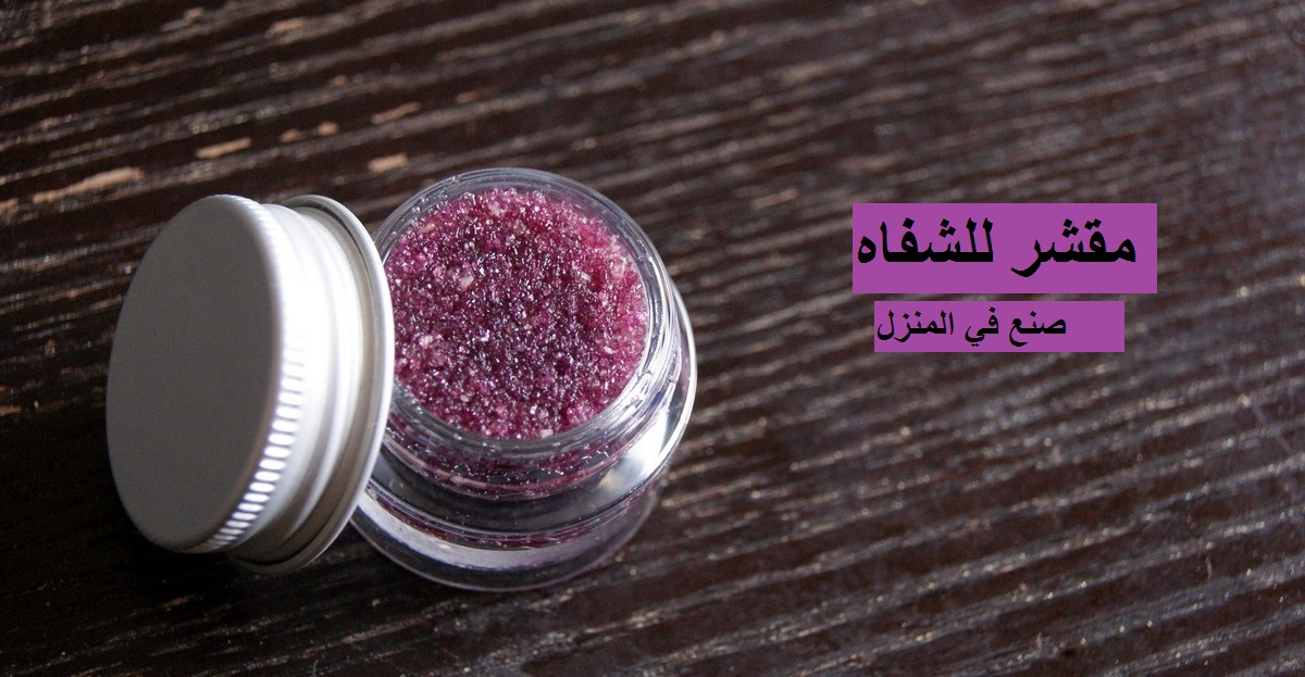 lip_scrub_pot